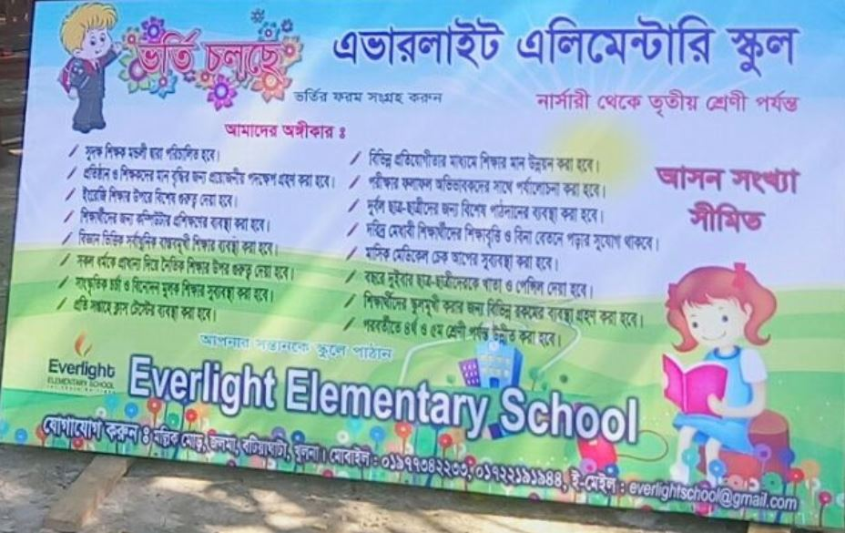 Everlight GMFC School bangladesh Banner standalone
